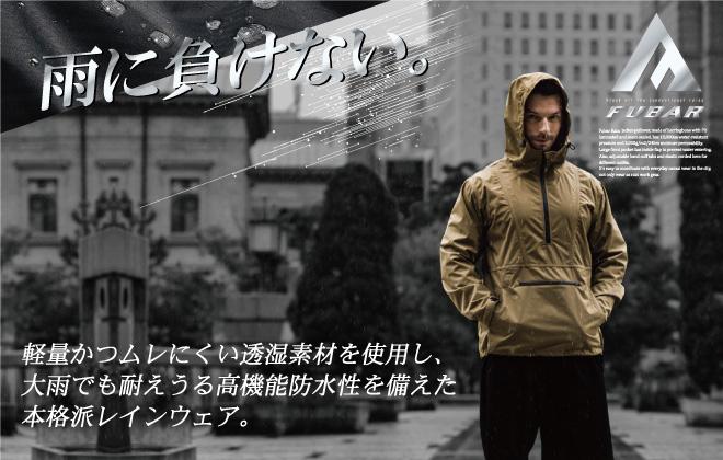FUBAR-rainwear-kijimain.jpg