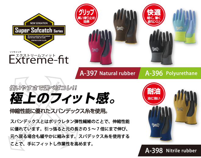 Sofcatch_extreme-fit_contents3.jpg