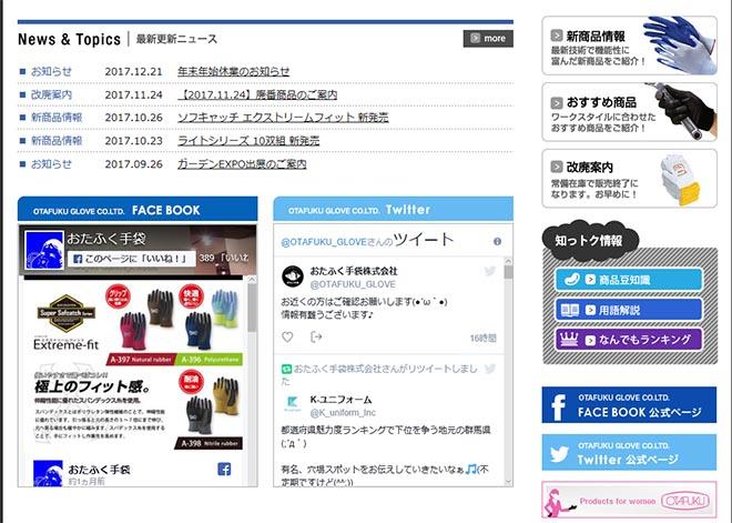 otafuku_hp.jpg