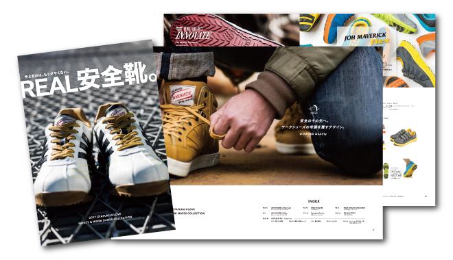 safetyshoes_catalog_image.jpg