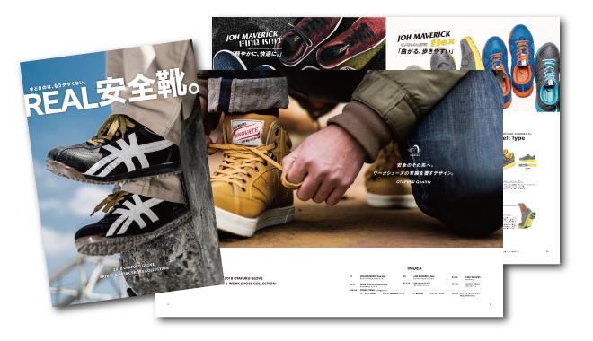 safetyshoes_catalog_image_2018-2.jpg