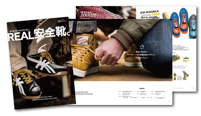 safetyshoes_catalog_image_2018.jpg
